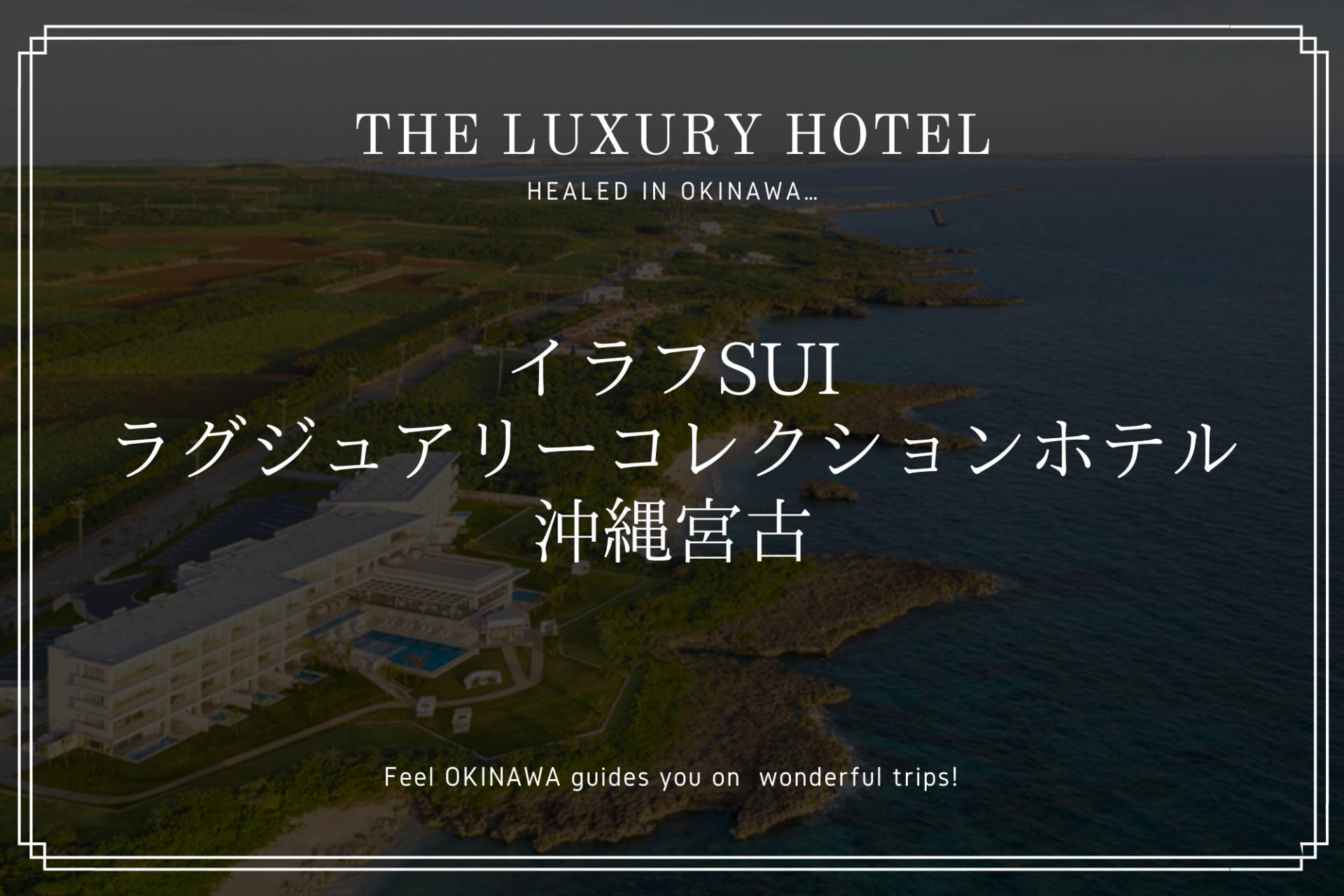 宮古島でラグジュアリーステイ「イラフ SUI ラグジュアリーコレクションホテル 沖縄宮古」