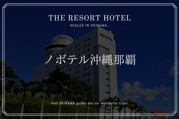 那覇観光にうってつけ「ノボテル沖縄那覇」アクセスも眺めも最高