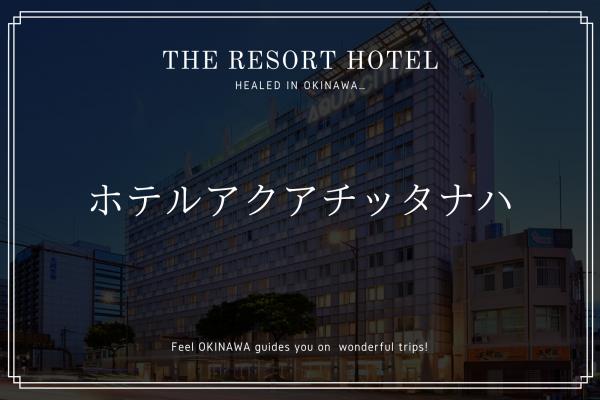 那覇「ホテルアクアチッタナハ」ラグジュアリーステイができるリゾートホテル