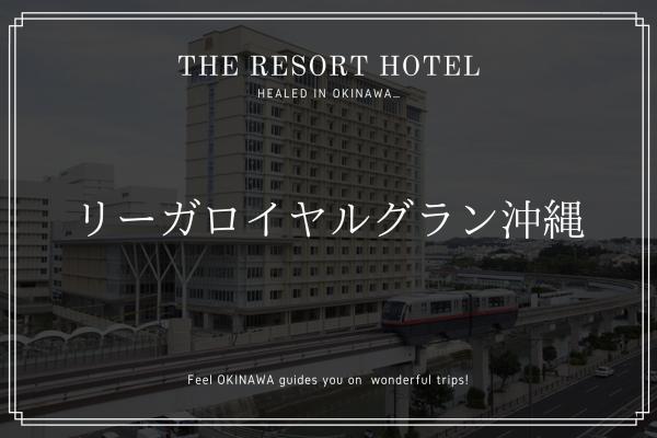 絶品グルメとリゾート気分を満喫「リーガロイヤルグラン沖縄」