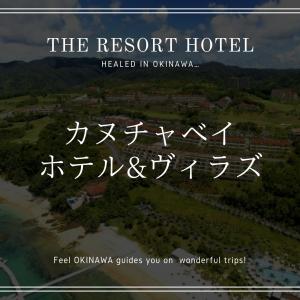 極上の沖縄リゾート「カヌチャベイホテル&ヴィラズ」の魅力を紹介