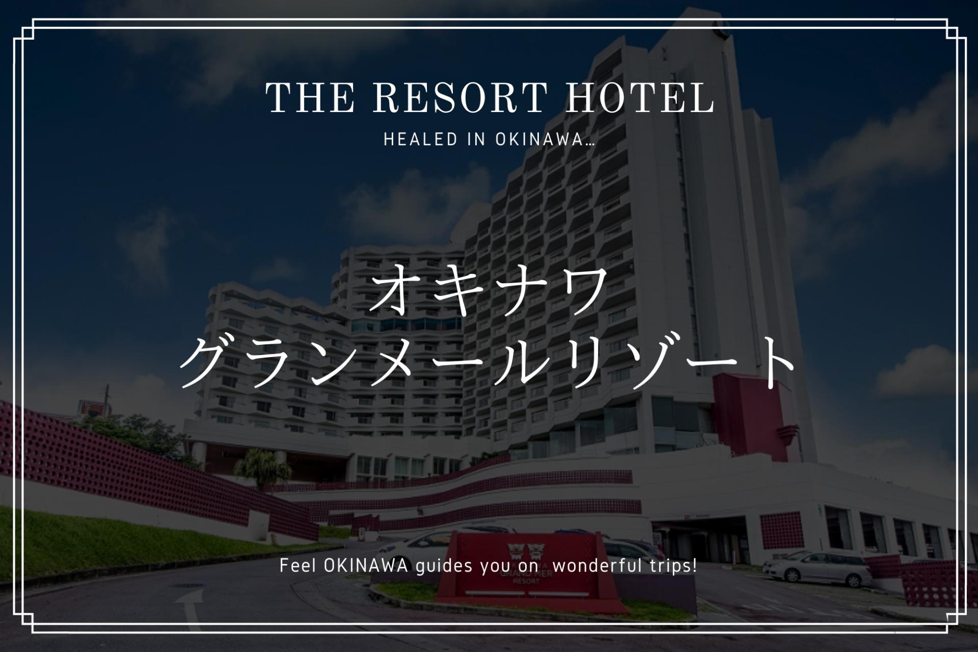 沖縄各地へのアクセスに便利!「オキナワグランメールリゾート」沖縄市