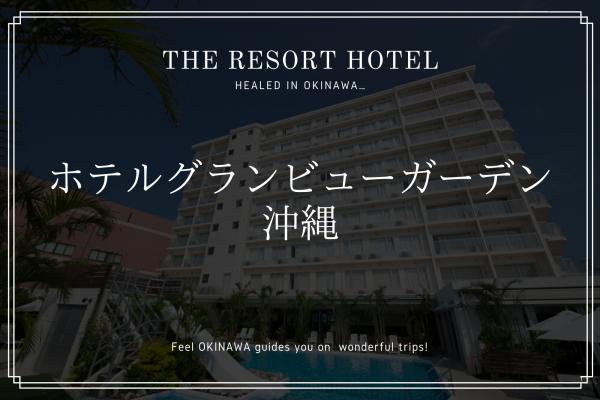 「ホテルグランビュー ガーデン沖縄」空港・ビーチ・モール近くで観光に便利!