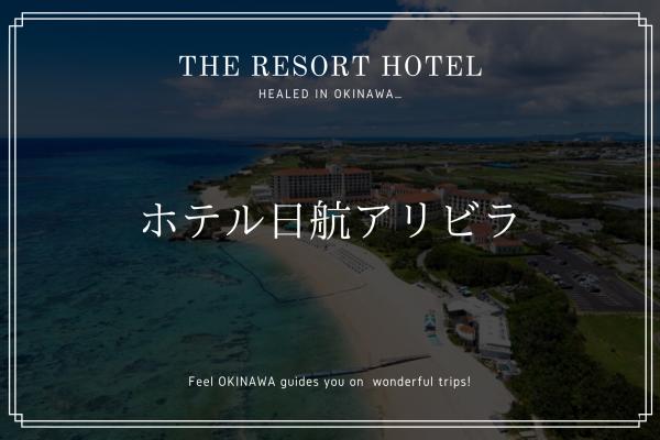 「ホテル日航アリビラ」で楽しむ 至福の沖縄リゾートホテルステイ