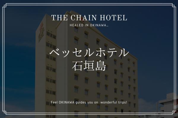 朝食は沖縄1位!「ベッセルホテル石垣島」安心のチェーンホテルを紹介