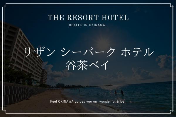 恩納村「リザン シーパーク ホテル 谷茶ベイ」南国バカンスを満喫できるリゾートホテル