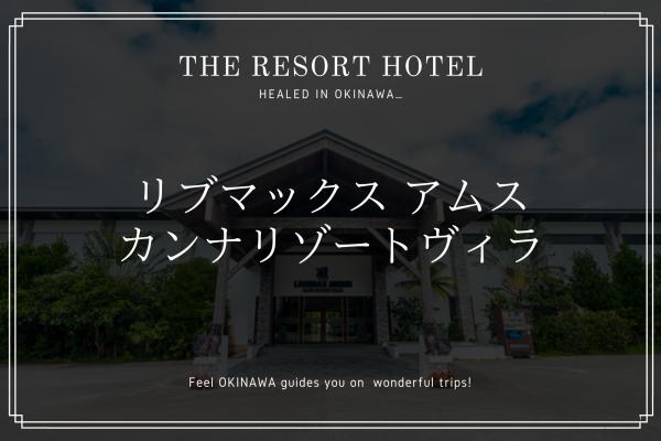 宜野座村ホテル「リブマックス アムス・カンナリゾートヴィラ」海辺で過ごす憩いのひととき
