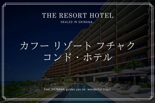 家族旅行におすすめ!沖縄「カフー リゾート フチャク コンド・ホテル」
