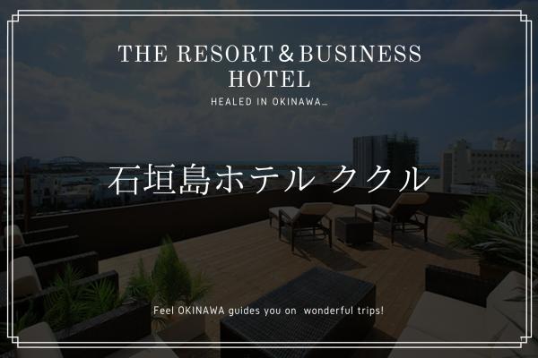 石垣島 ホテル ククル
