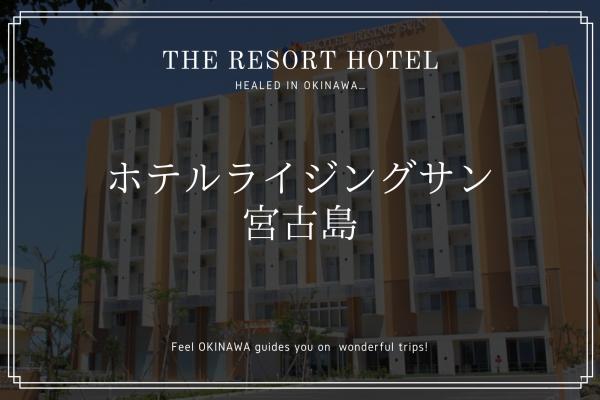 カジュアルに利用できる「ホテルライジングサン宮古島」魅力を紹介!
