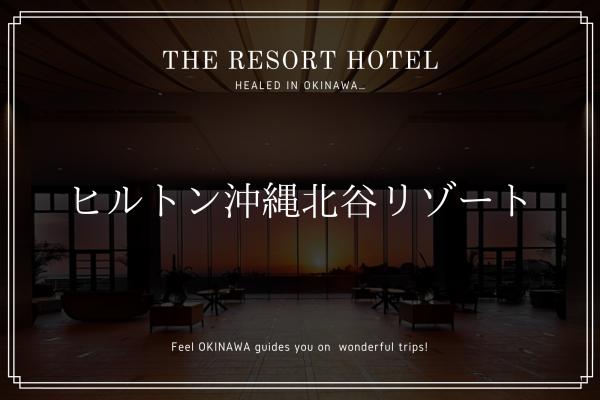 異国情緒漂う北谷のリゾートホテル「ヒルトン沖縄北谷リゾート」を紹介