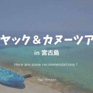 クリアブルーの海が広がる!宮古島のカヤック・カヌーツアー紹介