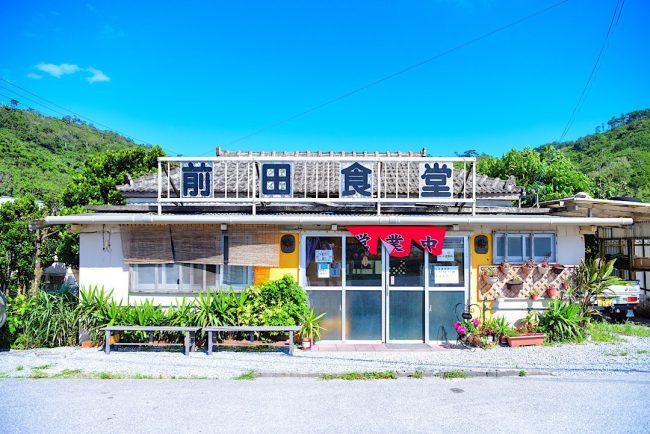 沖縄 食堂 ランチ  前田食堂 大宜味村