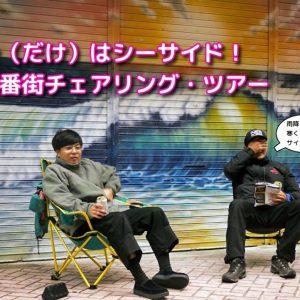 沖縄市 一番街 チェアリング ツアー 体験