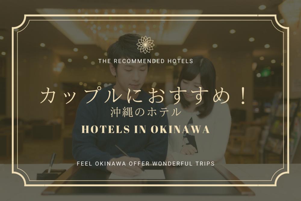 沖縄 旅行 カップル ホテル