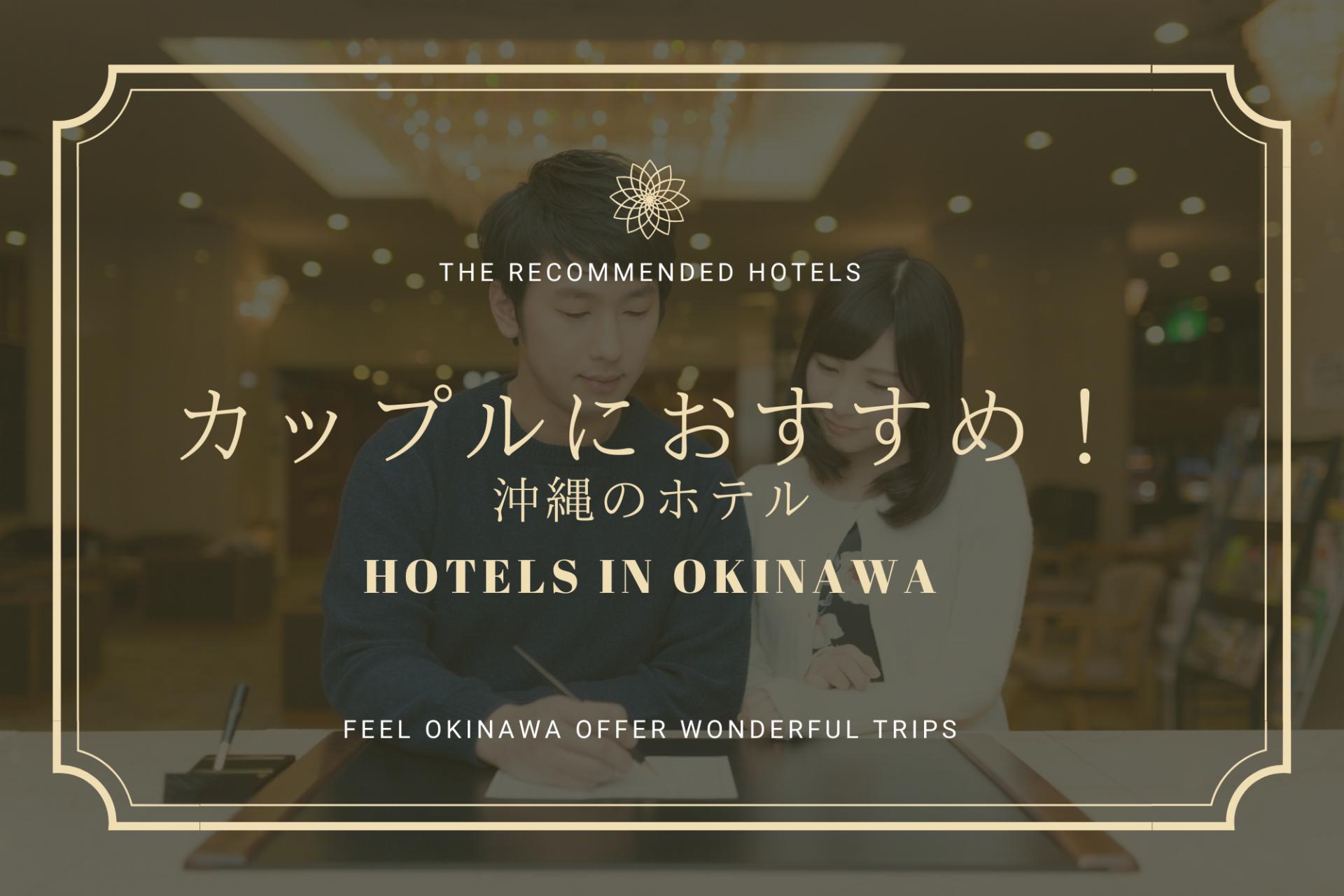 沖縄 ホテル カップル