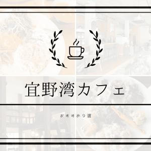 宜野湾 カフェ おすすめ