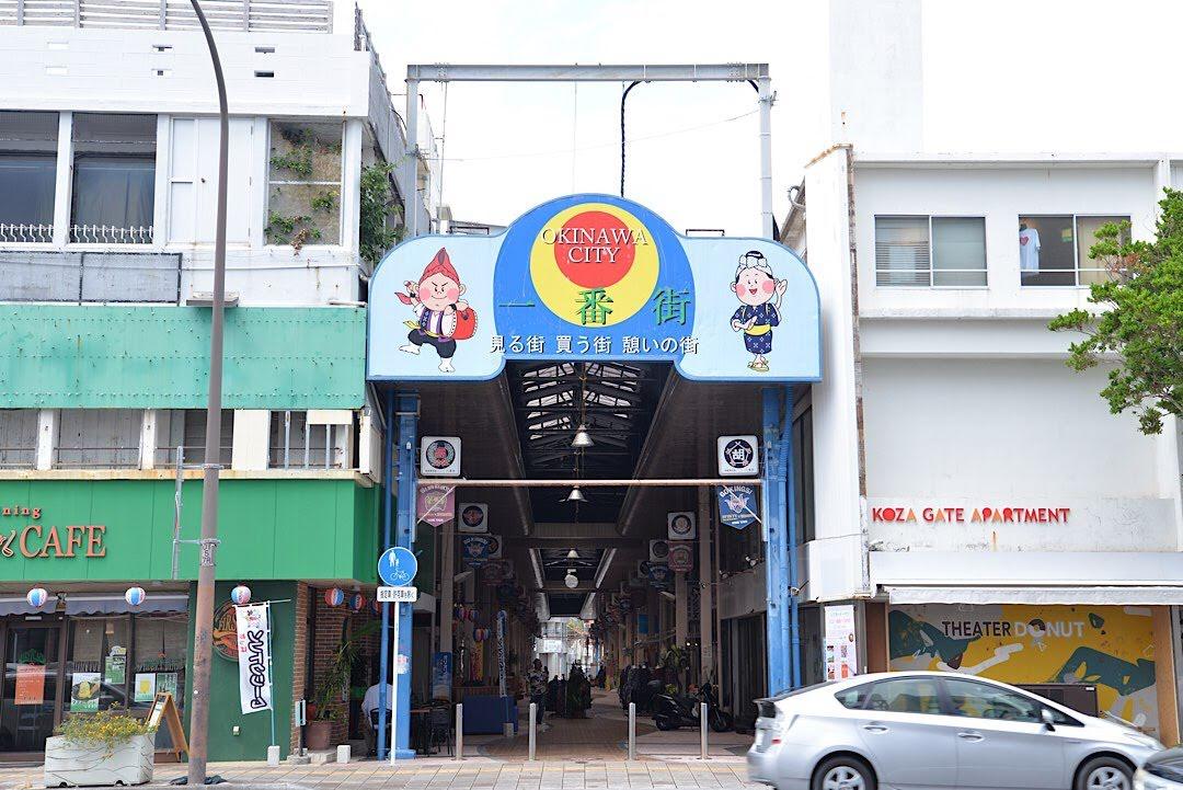 一番街 沖縄市 音楽資料館 おんがく村 レコード