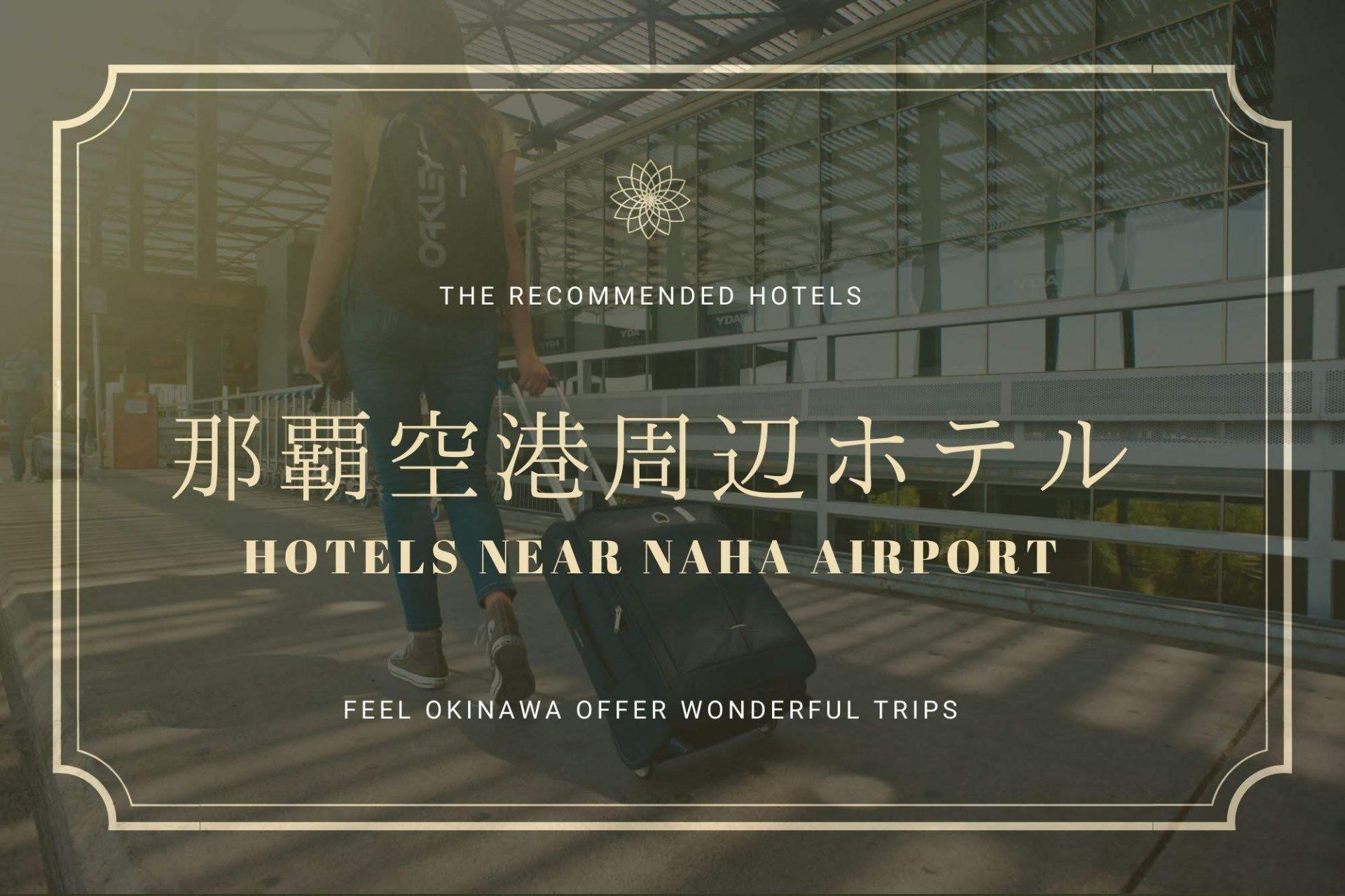 那覇 空港 周辺 ホテル