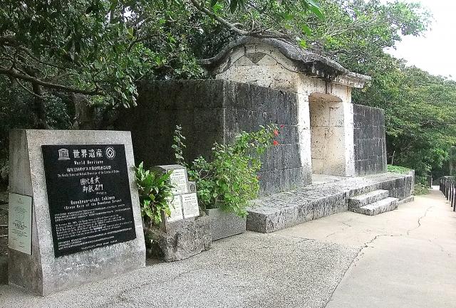 園比屋武御嶽石門
