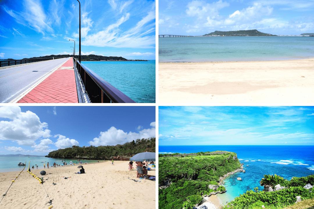 浜比嘉島、平安座島、宮城島、伊計島 沖縄 離島 おすすめ 旅行 観光