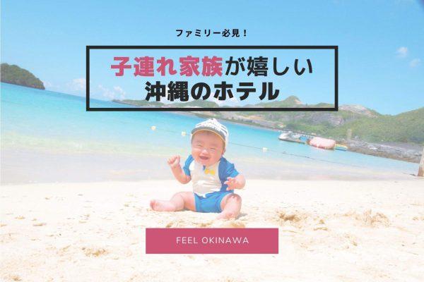 沖縄 ホテル ファミリー 子連れ 家族
