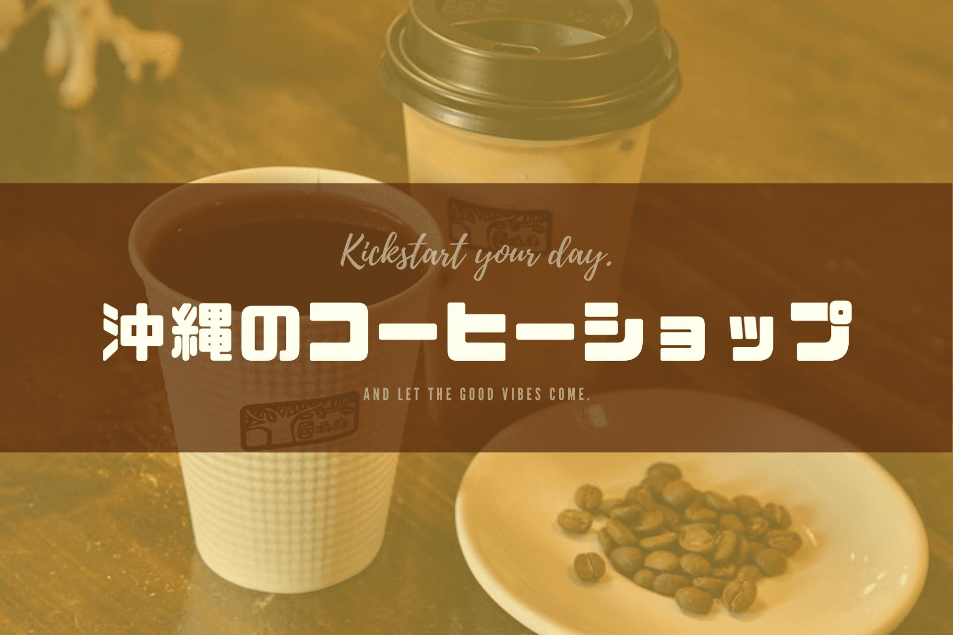 沖縄 コーヒー おすすめ