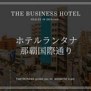 ホテル ランタナ 那覇 国際 通り 沖縄 旅行 観光