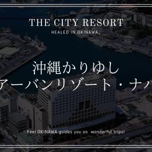 離島好き必見!「沖縄かりゆしアーバンリゾート・ナハ」港併設のホテル