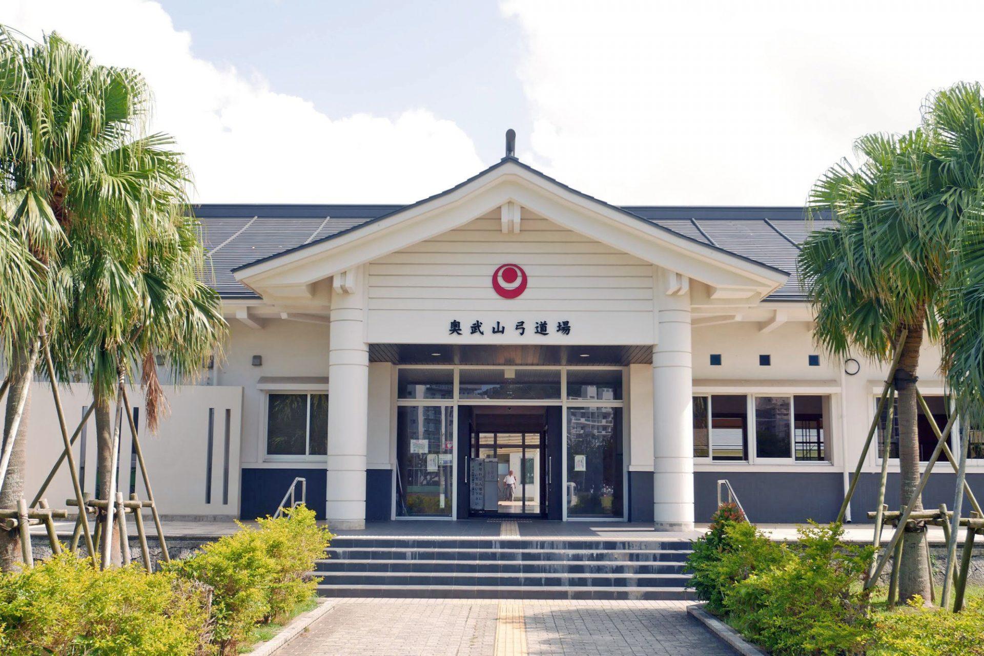 奥武山公園 武道館