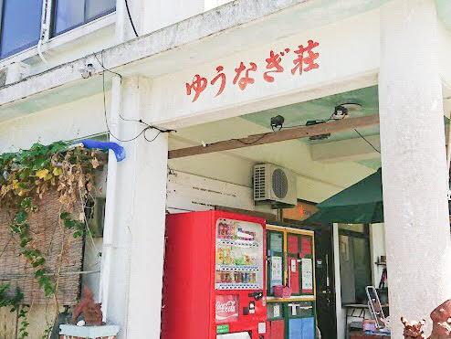 民宿ゆうなぎ荘 渡嘉敷島 おすすめ ホテル 宿泊