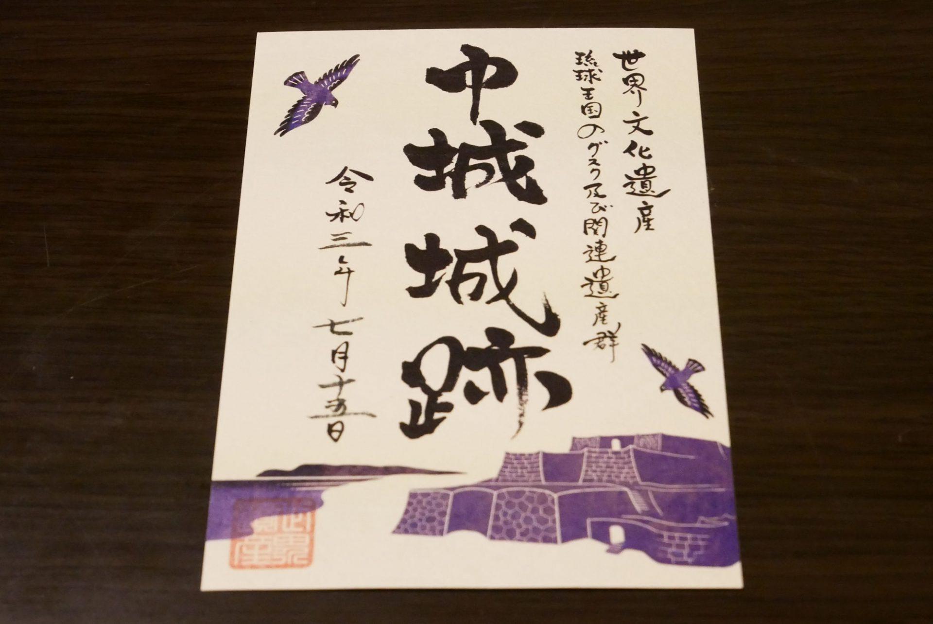 御城印 中城村 世界遺産 中城城跡 沖縄 観光 旅行 歴史