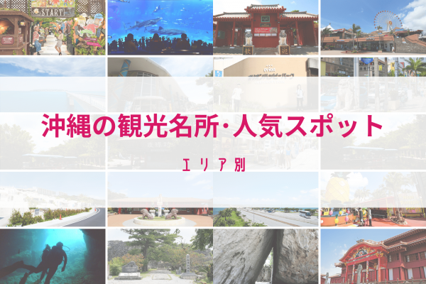 定番 沖縄 観光 名所 人気