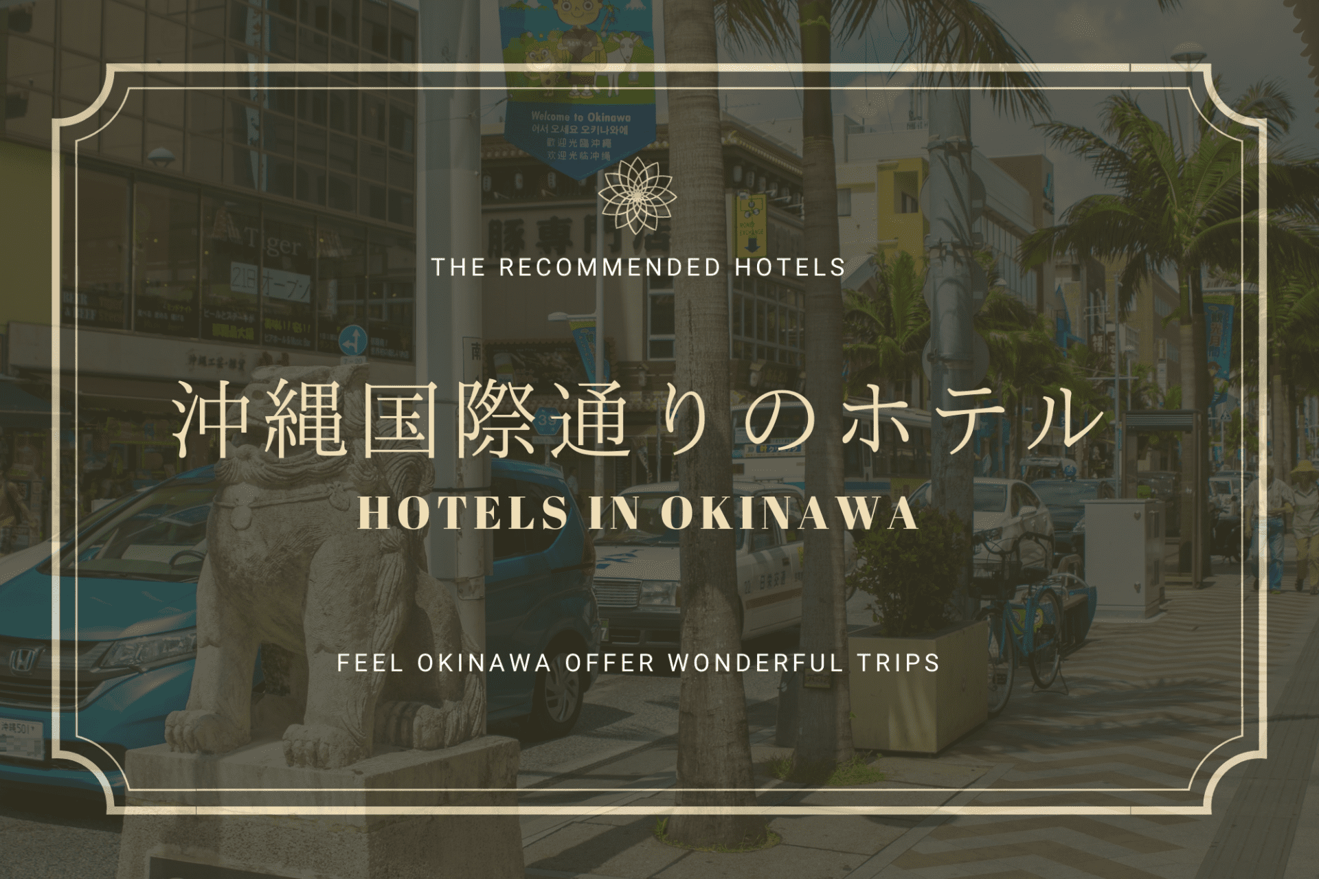 那覇 国際 通り ホテル 沖縄 旅行 観光
