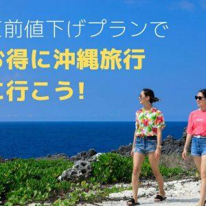 夏 9月 10月 値下げ 安い 安く 沖縄 旅行 お得 安価