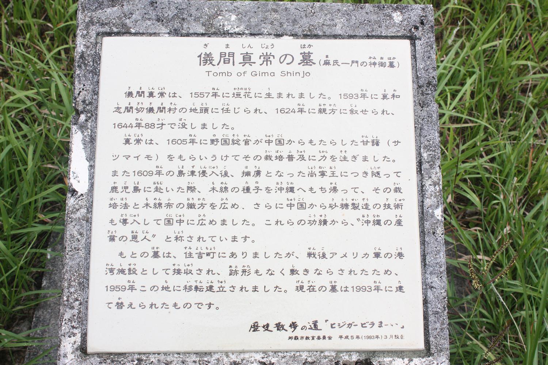 儀間真常の墓案内板