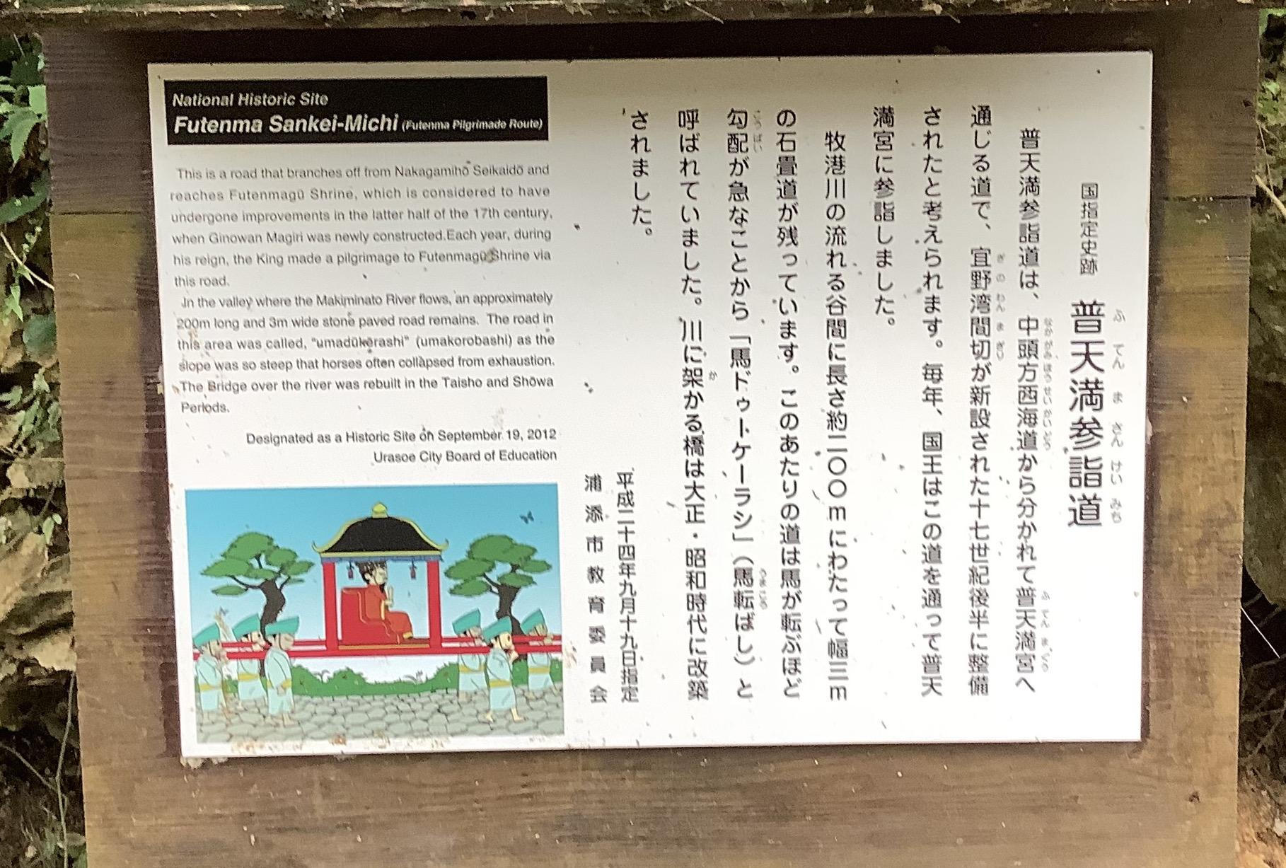 普天間宮 沖縄 神社 琉球八社 宜野湾市