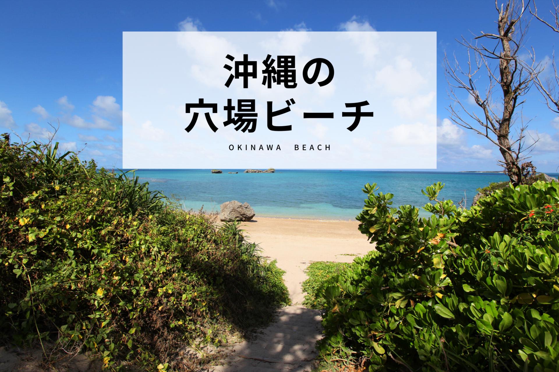 沖縄 穴場 ビーチ おすすめ
