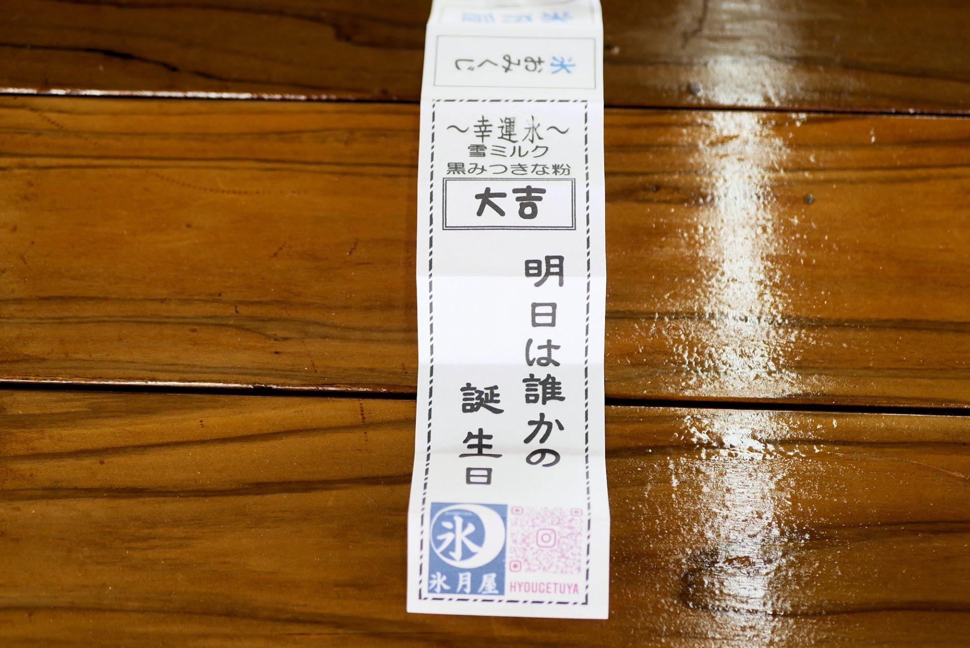 おみくじ 中城村 氷月屋 かき氷 沖縄 グルメ スイーツ