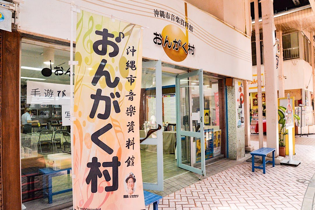 沖縄市 音楽資料館 おんがく村 レコード