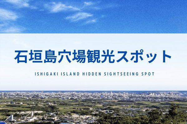 石垣島 穴場 観光 スポット 地 沖縄 旅行 おすすめ