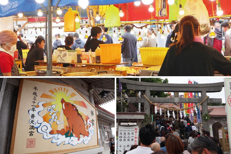 普天間宮 宜野湾市 初詣 沖縄 観光 旅行 正月