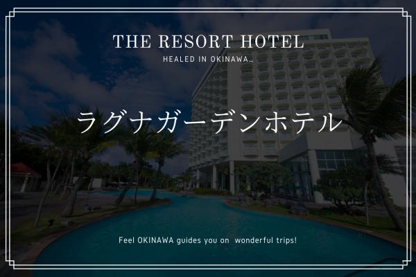 人気観光地へアクセス良好!「ラグナガーデンホテル」の魅力を解説