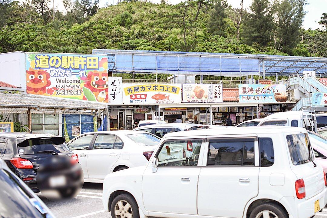 道の駅 許田 名護市 沖縄 北部 観光 おすすめ 旅行 スポット 地
