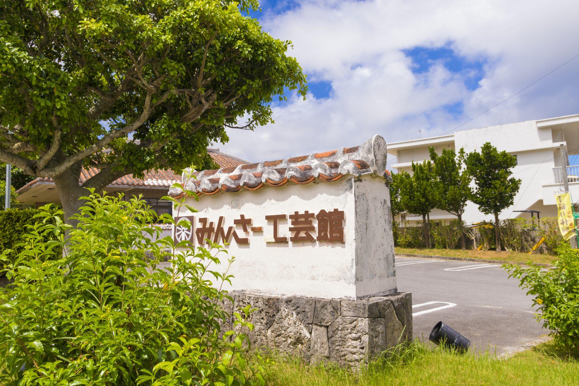 みんさー工芸館 石垣島 観光 スポット おすすめ 人気 名所 沖縄 旅行