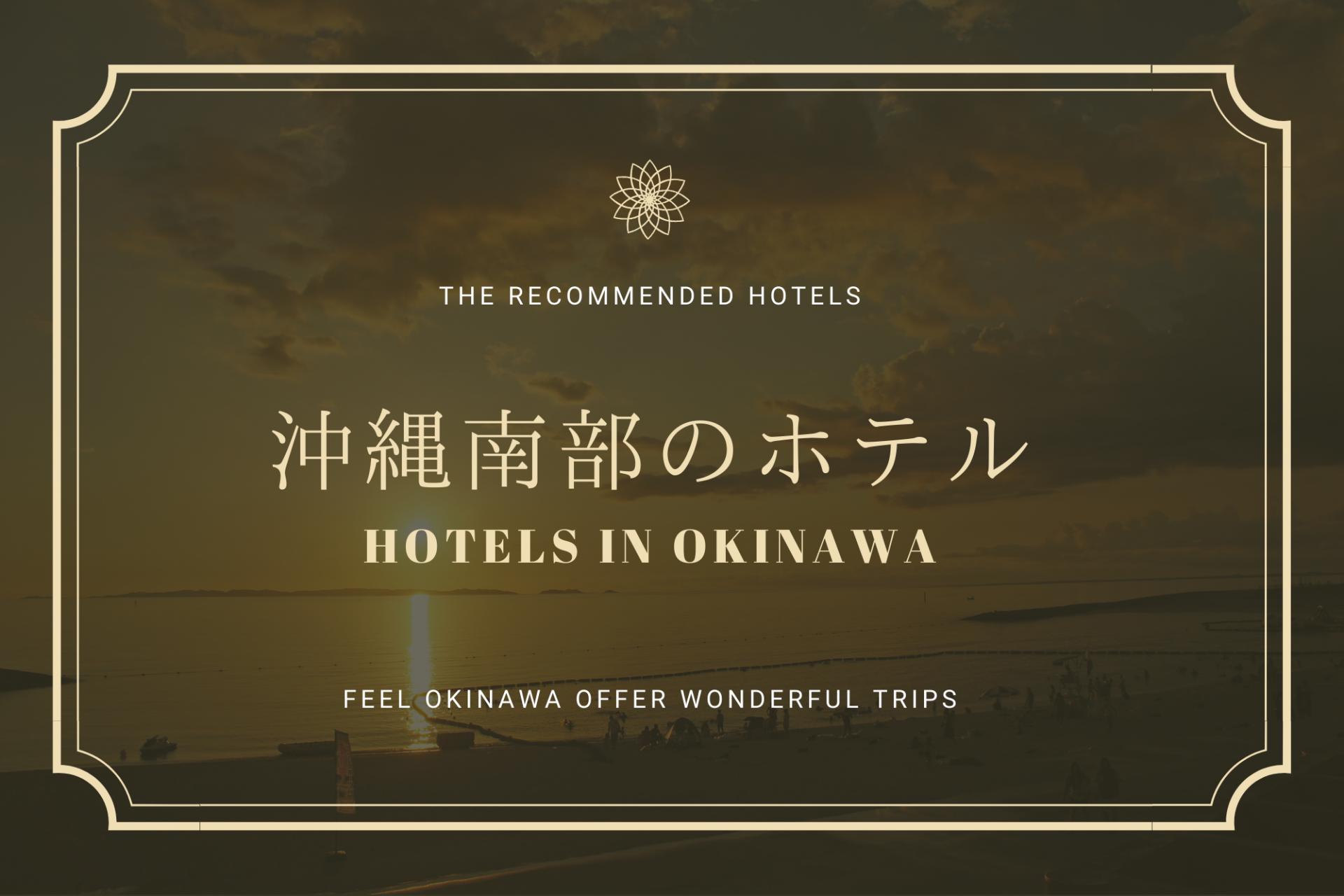 【沖縄南部】おすすめホテル5選&観光スポット3選