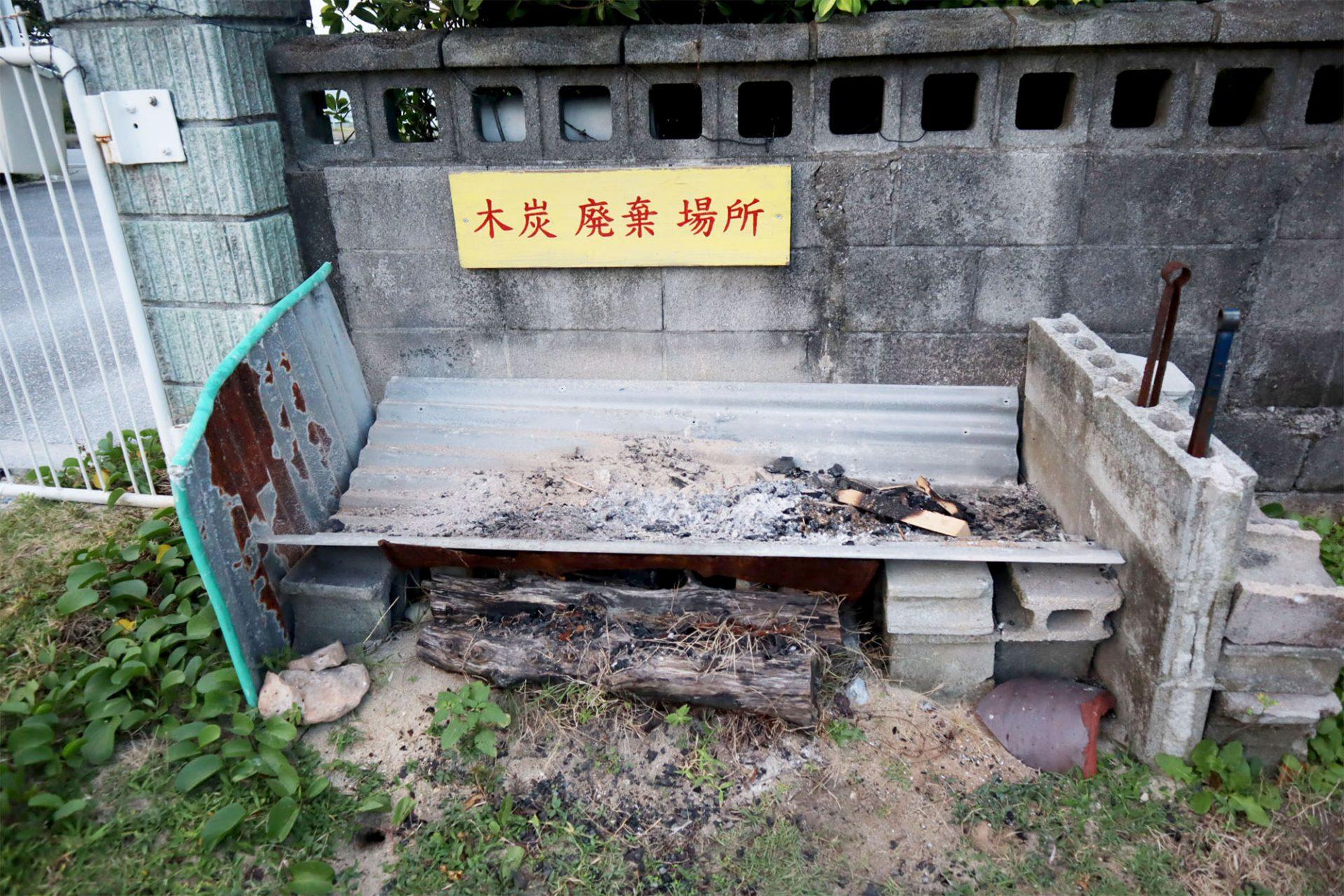 木炭の廃棄場所