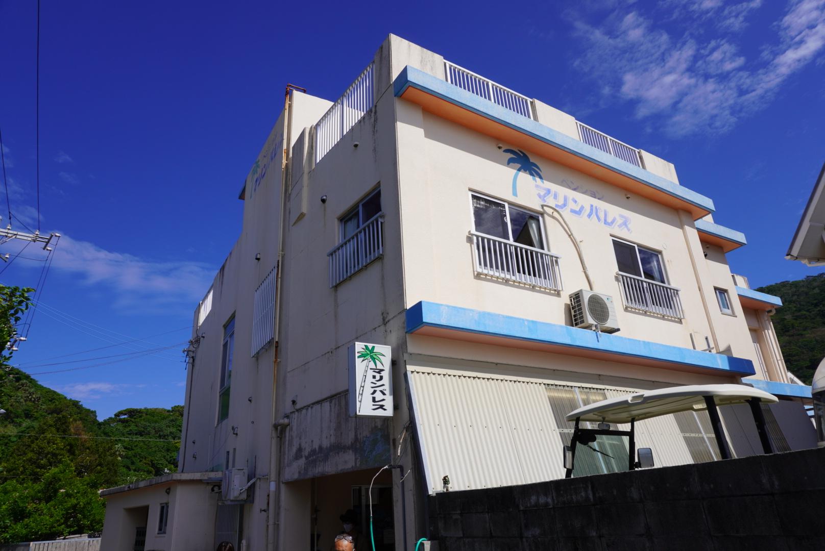 ペンション マリンパレス 渡嘉敷島 おすすめ ホテル 宿泊