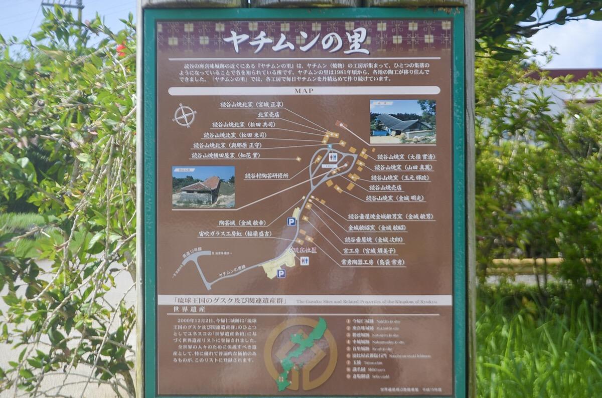 やちむんの里 読谷村 マップ