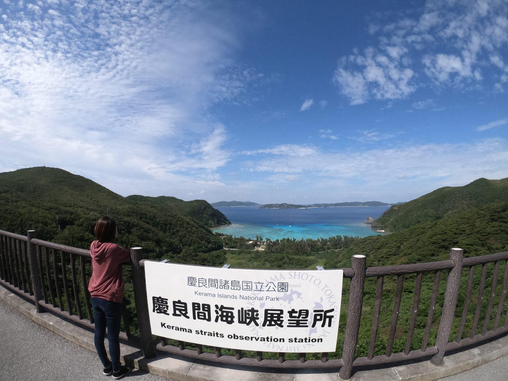 渡嘉敷島 おすすめ 観光 旅行 沖縄 離島
